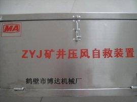 矿用箱式矿井压风自救装置 ZYJ-A型