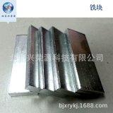 高纯铁粒99.95%1-10mm铁块铁粒铁箔铁片