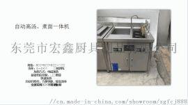 真功夫厨具/一体化自动升降智能粉面高汤工作站