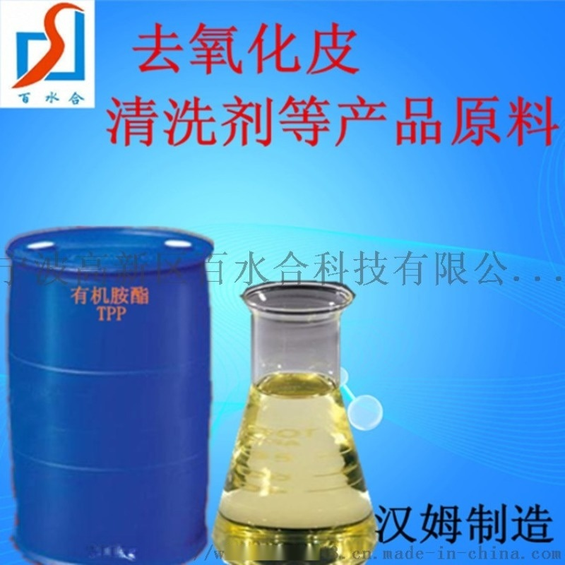 铝合金用有机胺酯TPP做出来的玻璃清洗剂 耐用