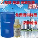 配製多功能除蠟水是用乙二胺油酸酯做的