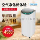 除甲醛水洗空气净化器 除PM2.5水洗空气净化器