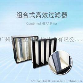 捷霖W型高效组合式空气过滤器_V型亚高效过滤器