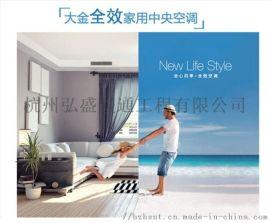杭州大金中央空調專賣店
