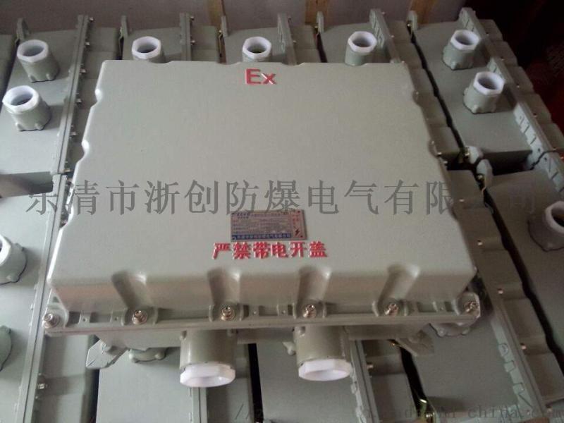 铝合金防爆接线箱/钢板焊接防爆电箱