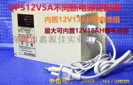 安防监控12V5AUPS后备硬盘录像机