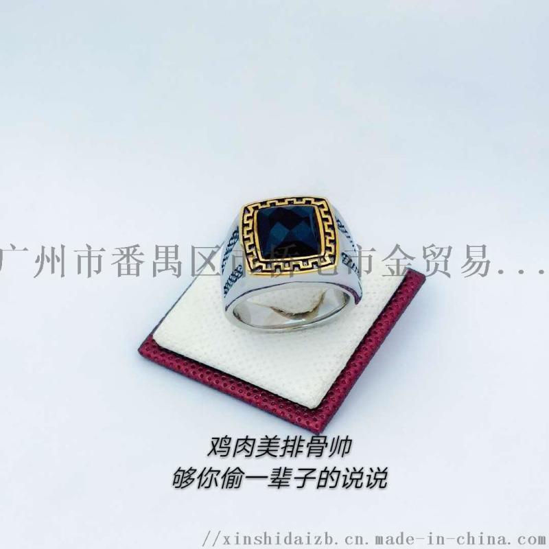 珠寶首飾,銀戒指,男戒,女戒