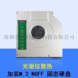 笔记本光驱位散热风扇装M.2 NGFF固态硬盘