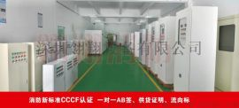 CCCF资质消防风机控制箱水泵控制柜巡检柜