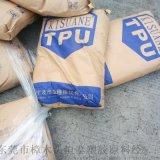 耐低温TPU2798DBFF薄膜级电线电缆原料