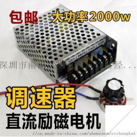 厂家直销 直流励磁电机调速器 输入交流 输出直流