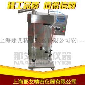 山东青岛小型喷雾式干燥机,实验型喷雾干燥机价格