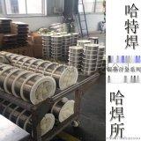 哈焊所ERNiCr-3镍合金焊丝哈里斯焊丝