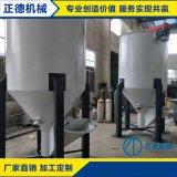 PVC混式搅拌机 立式搅拌机