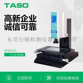 TASO台硕全自动影像测量仪 高精度影像仪