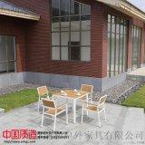 广州舒纳和户外桌椅花园庭院休闲桌椅 耐用美观