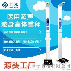 身高体重测量上禾SH-600