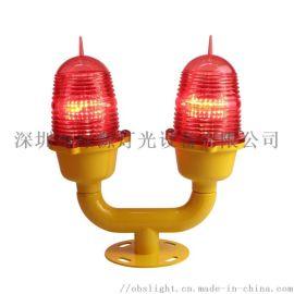 厂家直销LED双头备份低光强航空障碍灯警示灯
