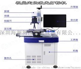 视觉定位激光打标机,同轴视觉打标机