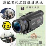 化工防爆数码摄像机EXdv1501摄录仪