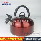 彩色不锈钢美式平底半球鸣音水壶 电磁炉烧水壶