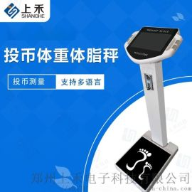 郑州投币式电脑人体秤 上禾SH-100T