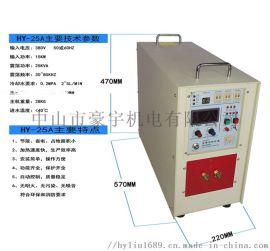 铜管铝管接头焊机 铜管铝管高频感应焊接机