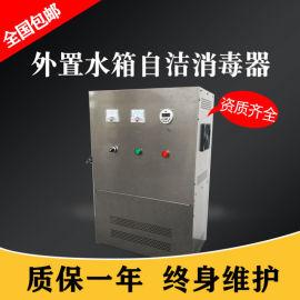 WTS-2W水箱自洁消毒器 不锈钢水处理杀菌设备