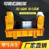 10吨自调式焊接滚轮架 长轴滚轮架 精密焊接滚轮架