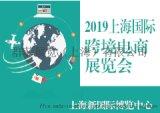 2019跨境電商展覽會暨論壇