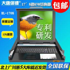 大唐保镖HL-1708KVM切换器 8口