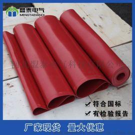 高压红色绝缘橡胶板配电室绝缘橡胶垫6mm厚配电房绝缘胶皮地垫毯