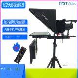 北京天影視通看詞機提詞器題字機帶控制器安全可靠