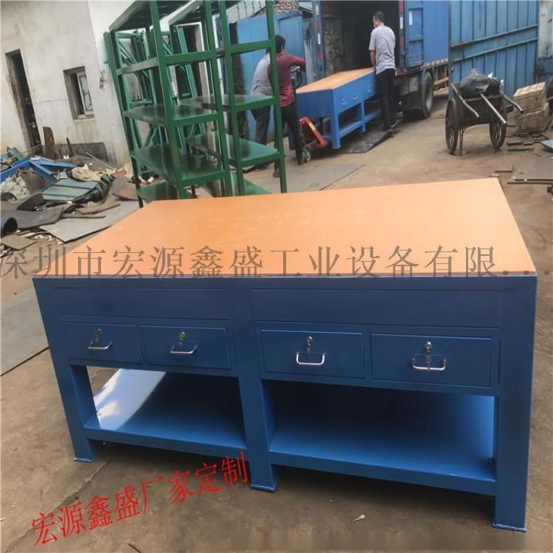 钳工工作台是深圳宏源鑫盛工业设备有限公司厂家定做
