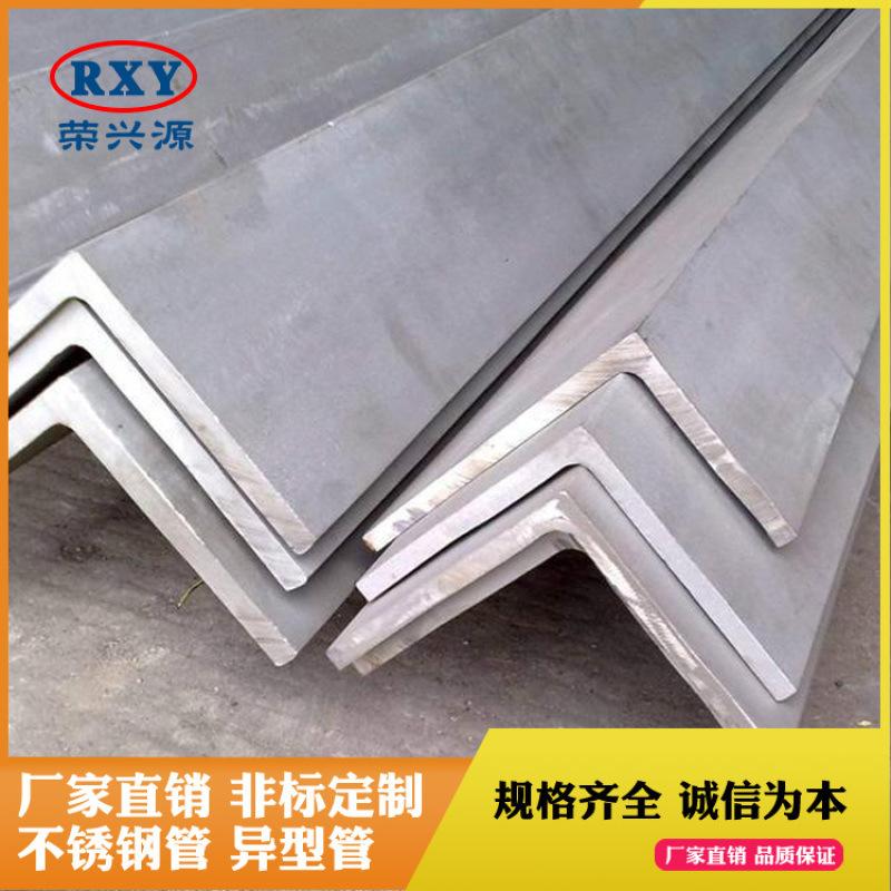 304不鏽鋼角鋼規格 供應優質不鏽鋼角鋼現貨