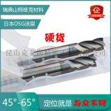 韋斯特鎢鋼銑刀65度淬火山特維克OSG進口生產廠家