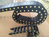立体雕刻机用穿线塑料拖链 全封闭式尼龙拖链 现货