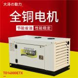 单相静音10千瓦水冷柴油发电机组大泽动力