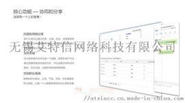 闪迪u盘企业文档管理系统翻译