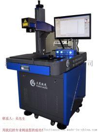 厂家直销光纤激光打标机,五金制品金属激光镭雕机