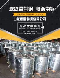 预应力金属波纹管镀锌带钢 常年库存 当天发货