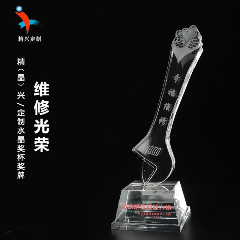 水晶板手 水晶模型訂製 維修光榮獎 訂製水晶紀念品