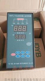 控制器混合设备仪器仪表控制器二维混合机专用XMTL-7T2W控制器
