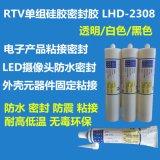 RTV單組矽膠密封膠 電子產品粘接密封
