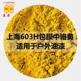 连云港美丹603H包膜中铬黄户外耐候颜料黄稳定