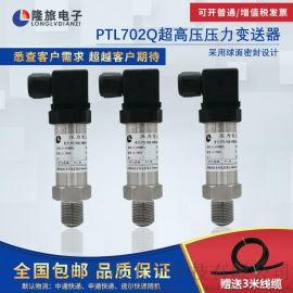 PTL702Q超高压压力变送器