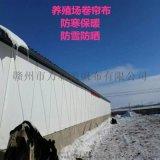 耐寒保温养殖场卷帘布 厂家专业定做猪场卷帘布