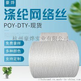 涤纶有色低弹网络丝重网DTY百余种颜色规格品质好