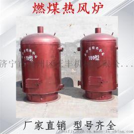 正丰燃煤热风炉,养殖场大棚增温控温设备