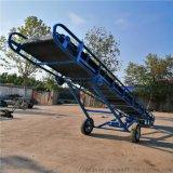 带式防滑物料输送机 家用粮食装车传送机qc